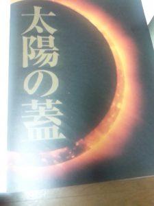 「太陽の蓋」